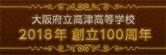 大阪府立高津高等学校 創立100周年HP