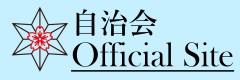 大阪府立高津高校 自治会Official Site